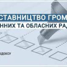 Місцеві вибори. Як будуть представлені інтереси громад у районних та обласних радах – питання до Парламенту