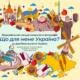 «Що для мене Україна?»: молодь Черкащини запрошують до участі у Всеукраїнському конкурсі малюнків та фотографій