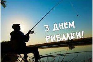 Привітання голови Черкаської РДА Володимира КЛИМЕНКА з Днем рибалки