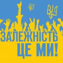 Як відзначатимуть 29-ту річницю Незалежності України в умовах карантину