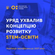 Уряд ухвалив концепцію розвитку STEM-освіти до 2027 року