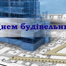 Привітання голови Черкаської РДА Володимира КЛИМЕНКА з Днем будівельника