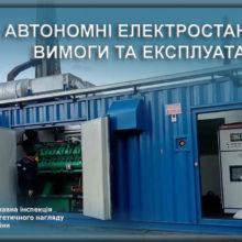 Автономні електростанції: вимоги та експлуатація