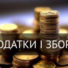За сім місяців 2020 року від Черкаської області до бюджетів усіх рівнів надійшло майже 7,6 млрд гривень податків
