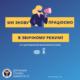 Черкаська районна філія Черкаського обласного центру зайнятості відновлює особистий прийом громадян в умовах адаптивного карантину