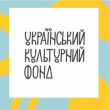"""""""Діти культури"""": Український культурний фонд збирає заявки"""