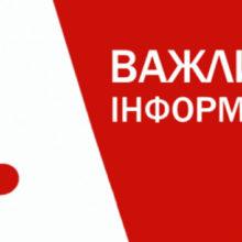 Про впровадження на території України інноваційних рішень по зрошенню та очищенню стічних вод