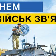 Привітання голови РДА Володимира КЛИМЕНКА з Днем військ зв'язку Збройних Сил України