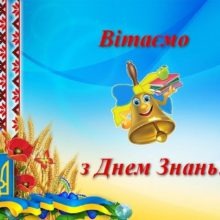 Привітання голови Черкаської РДА Володимира КЛИМЕНКА з Днем знань