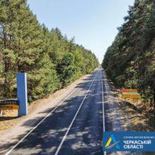 У селі Софіївка Черкаського району відремонтували 8 кілометрів дороги