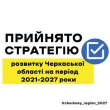 Депатутати облради підтримали Стратегію розвитку Черкащини 2021-2027