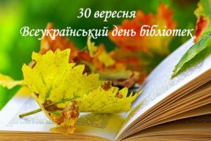 Привітання голови Черкаської РДА Володимира КЛИМЕНКА із Всеукраїнським Днем бібліотек