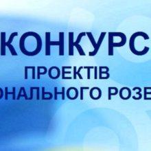 Оголошено конкурсний відбір проектів на секторальну підтримку ЄС
