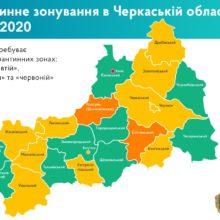 На Черкащині почали діяти нові карантинні обмеження