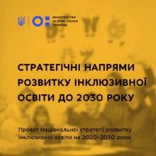 МОН розробило стратегічні напрями розвитку інклюзивної освіти до 2030 року