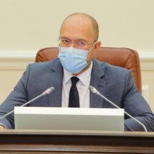 Денис Шмигаль назвав пріоритетні напрямки фінансування у Держбюджеті-2021