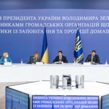 Президент України підписав указ про невідкладні заходи із запобігання та протидії домашньому насильству