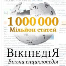 """Черкащан запрошують взяти участь у конкурсі статей """"Вікіпедія для школи"""""""