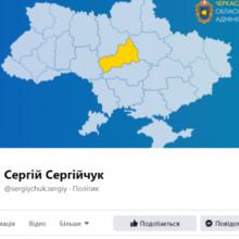 Актуальні новини регіону – на офіційній фейсбук-сторінці очільника Черкащини