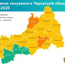 На Черкащині змінилися рівні епідемічної небезпеки поширення COVID-19