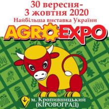 """Пропонуємо долучитись до міжнародної виставкової  події  """"AgroExpo-2020"""" (м. Кропивницький)"""