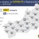 +96 випадків інфікування COVID-19 за добу на Черкащині