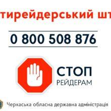 Сергій Сергійчук щодо протидії рейдерству на Черкащині