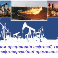 Привітання голови Черкаської РДА Володимира КЛИМЕНКА з Днем працівників нафтової, газової та нафтопереробної промисловості