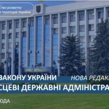"""Мінрегіон презентував нові редакції проектів законів """"Про місцеве самоврядування в Україні"""" та """"Про місцеві державні адміністрації"""""""