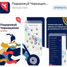 Туристам у поміч: для подорожей Черкащиною розробили мобільний додаток