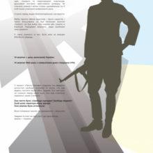 У Черкасах пройде виставка про жінок і чоловіків з УПА