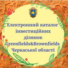 Інвестиційні ділянки Черкащини об'єднали у каталог