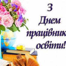 Привітання голови Черкаської РДА Володимира КЛИМЕНКА з Днем працівників освіти