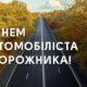 Привітання голови Черкаської РДА Володимира КЛИМЕНКА з Днем автомобіліста і дорожника