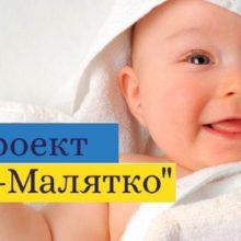 """Мінцифри спільно з МОЗ запустило електронну довідку про народження дитини та перевело сервіс """"е-Малятко"""" повністю в онлайн"""