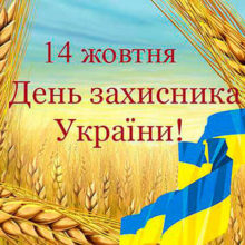 Привітання голови Черкаської РДА Володимира КЛИМЕНКА з Днем захисника України