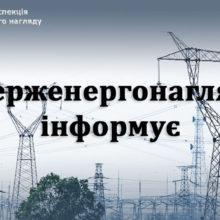 Усі виборчі дільниці мають бути забезпечені безперебійним та надійним електропостачанням, – Держенергонагляд
