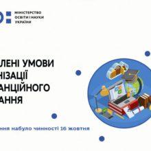 Набули чинності оновлені умови дистанційного навчання у школах, – МОН