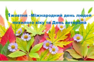 Привітання голови Черкаської РДА Володимира КЛИМЕНКА із Міжнародним днем людей похилого віку та Днем ветерана
