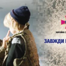 14 жовтня Україна вшановує своїх захисників