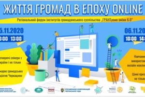 «Життя громад в епоху онлайн» обговорять на форумі «ГРАНТуємо зміни 6.0»