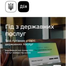 Мінцифри запустило портал з інформацією про всі державні послуги