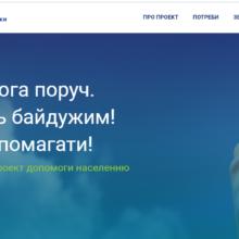 «Допомога поруч»: на онлайн-платформі інформують про вразливі верстви населення