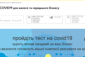 В Україні запустили портал для бізнесу під час карантину
