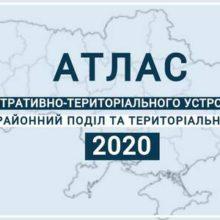 З'явився атлас нового адміністративно-територіального устрою України