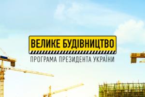 Мінрегіон оголосив пріоритетні напрямки «Великого будівництва» на наступний рік
