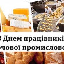 Привітання голови Черкаської РДА Володимира КЛИМЕНКА з Днем працівників харчової промисловості