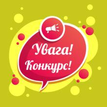 """Конкурс """"Сприяння участі України у Європейському зеленому курсі"""""""