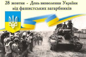 Звернення голови Черкаської РДА Володимира КЛИМЕНКА до Дня визволення України від фашистських загарбників