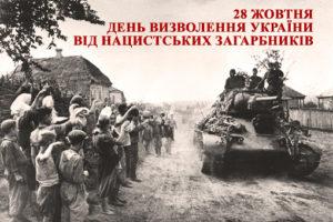 28 жовтня 2020 року Україна вшановуватиме 76-ту річницю вигнання нацистських окупантів із України